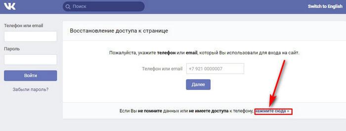 Возвращаем страницу без номера телефона и пароля вконтакте