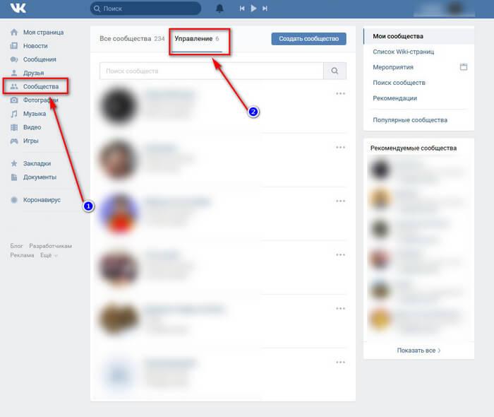 Как заблокировать пользователя в группе вконтакте