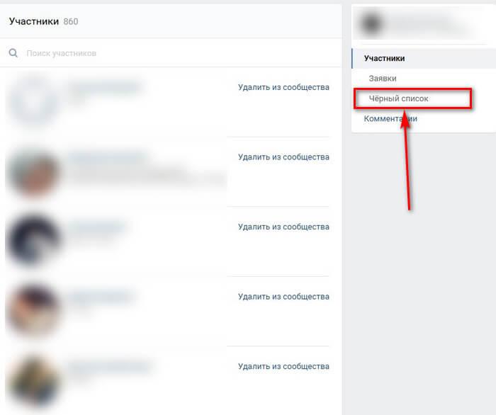 Блокировка пользователя в группе вконтакте