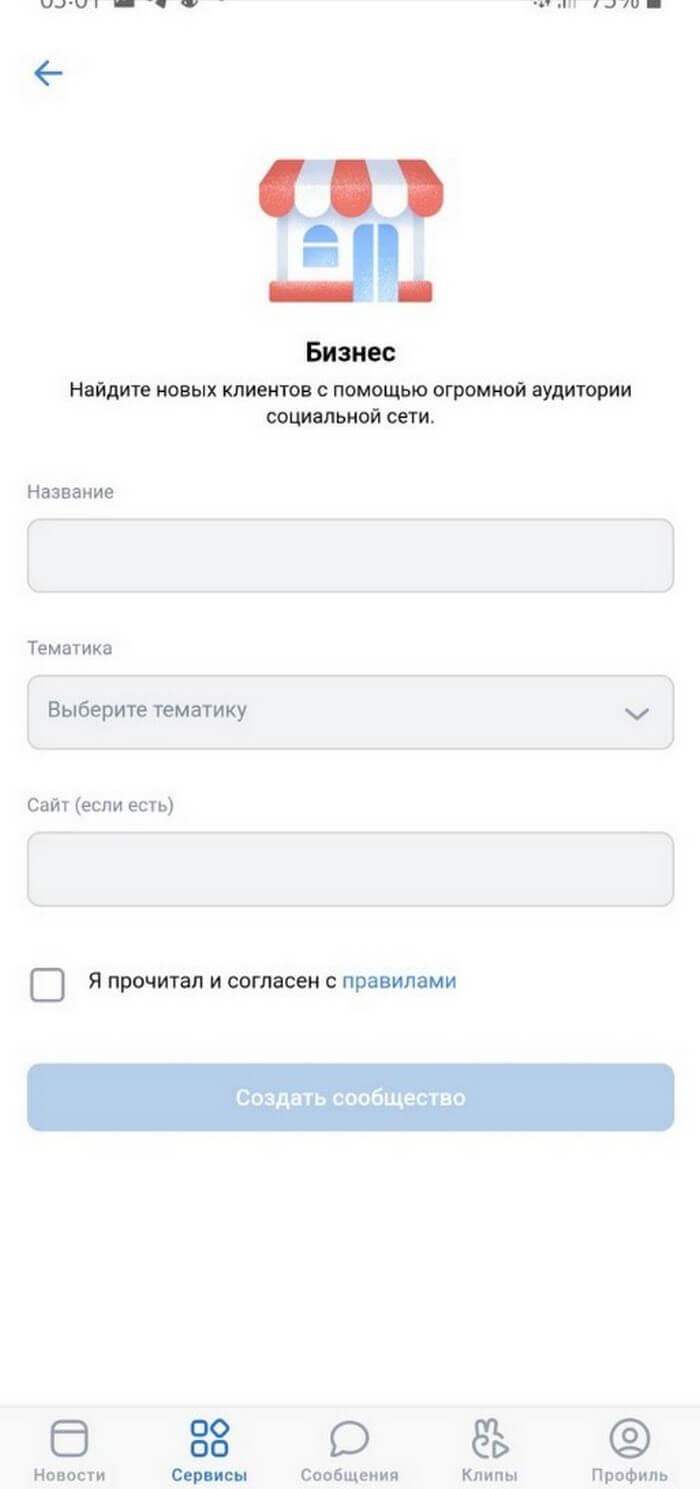 Создаем группу на смартфоне вконтакте
