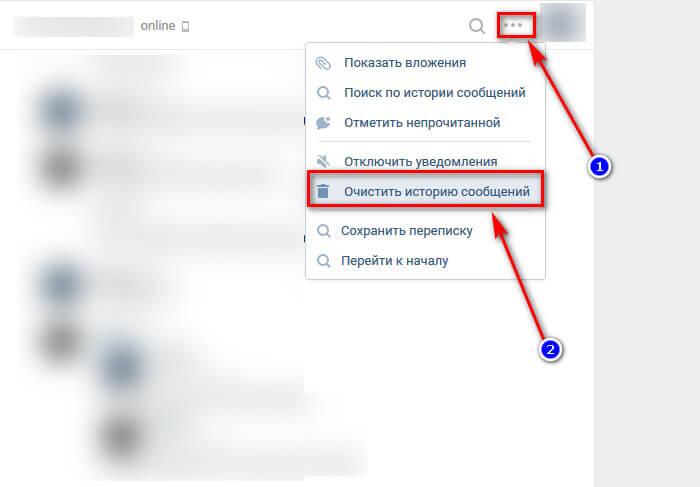 Удаление отдельных диалогов вконтакте