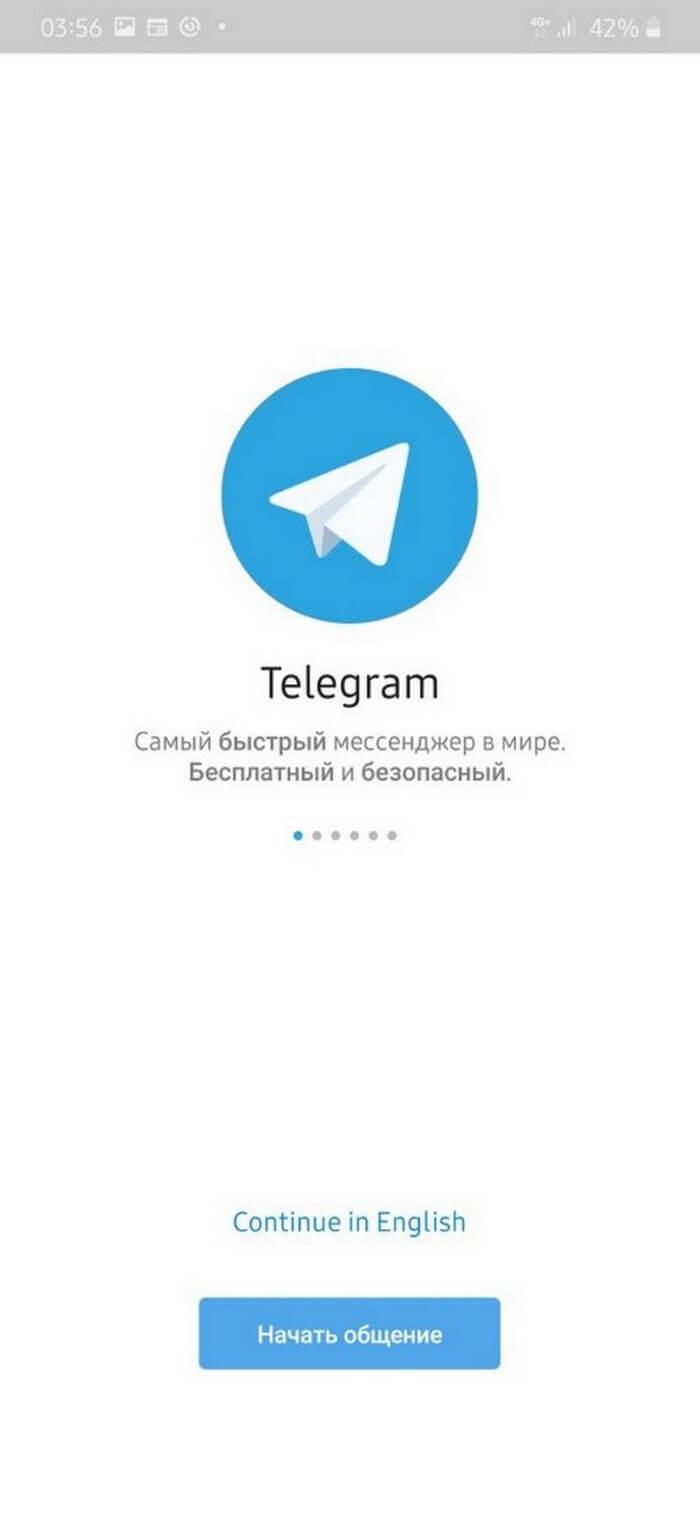 Как зарегистрироваться в телеграм со смартфона