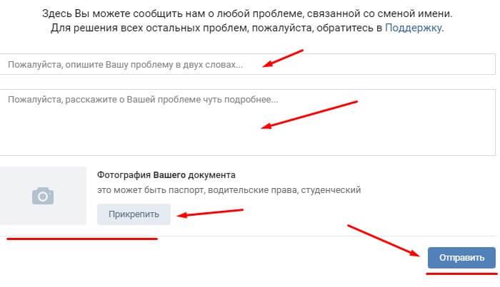 Меняем имя в вконтакте