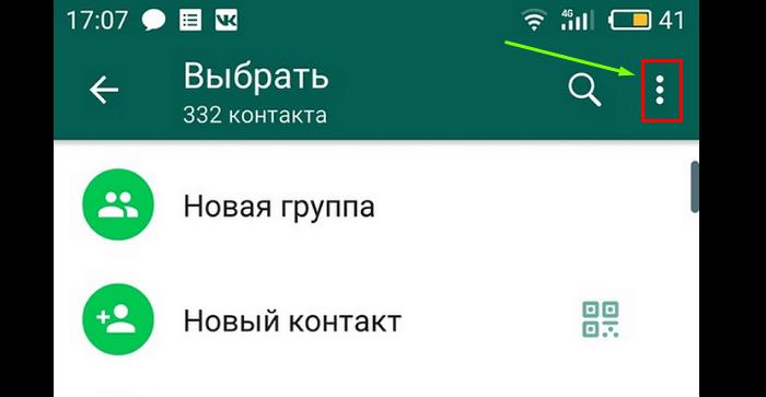 Добавляем контакты в WhatsApp