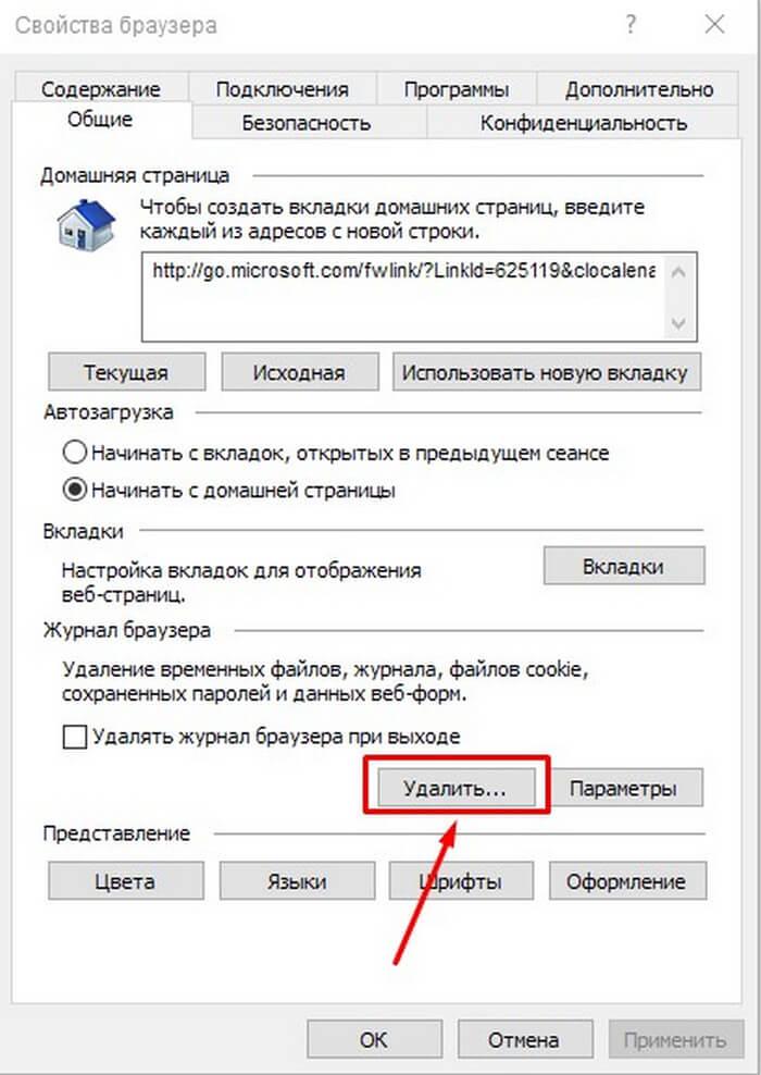 Очищаем кэш Internet Explorer