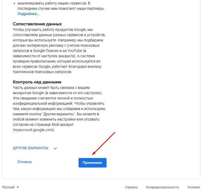 Как зарегистрироваться в Ютубе