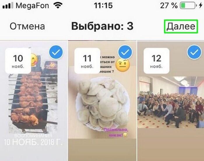 Создаем Stories Highlights в Instagram