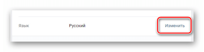 C:\Users\Ларионов АА\Desktop\вк\вк\Gmail\Izmenenie-yazyika-interfeysa-cherez-yazyikovyie-nastroyki-VKontakte.png