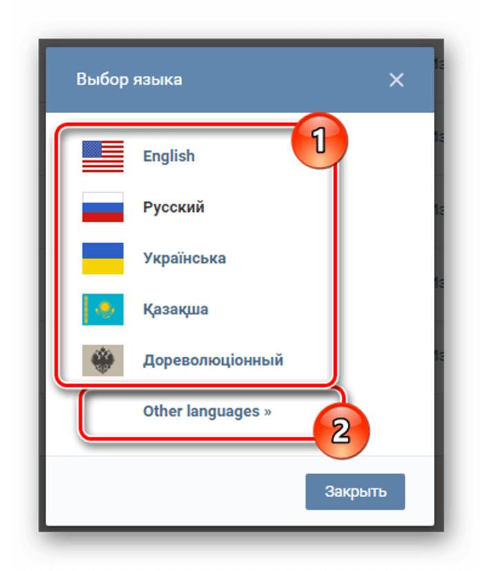 C:\Users\Ларионов АА\Desktop\вк\вк\Gmail\Okno-s-osnovnyimi-yazyikami-pri-smene-yazyikovyih-nastroek-VKontakte.png