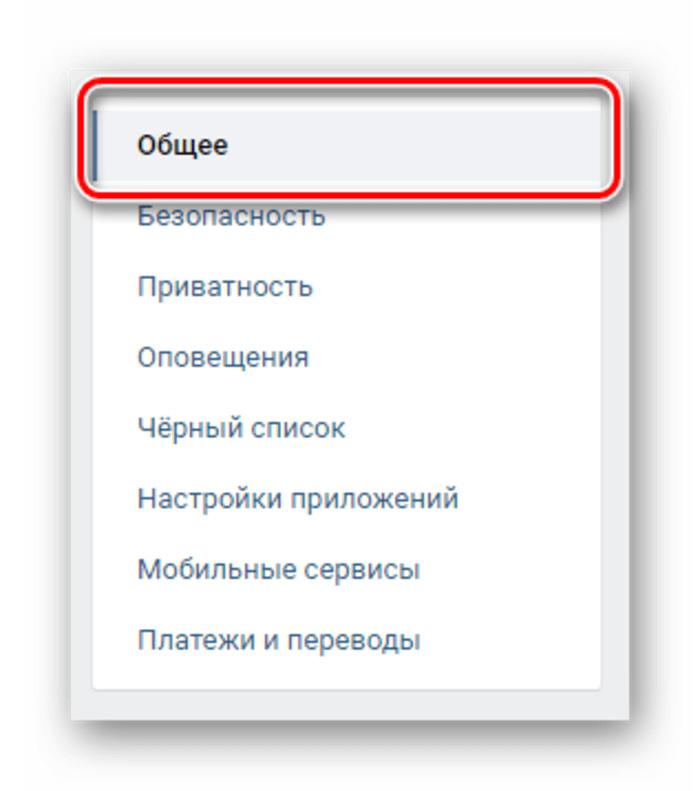 C:\Users\Ларионов АА\Desktop\вк\вк\Gmail\Perehod-k-razdelu-obshhee-cherez-navigatsionnoe-menyu-v-nastroykah-VKontakte.png