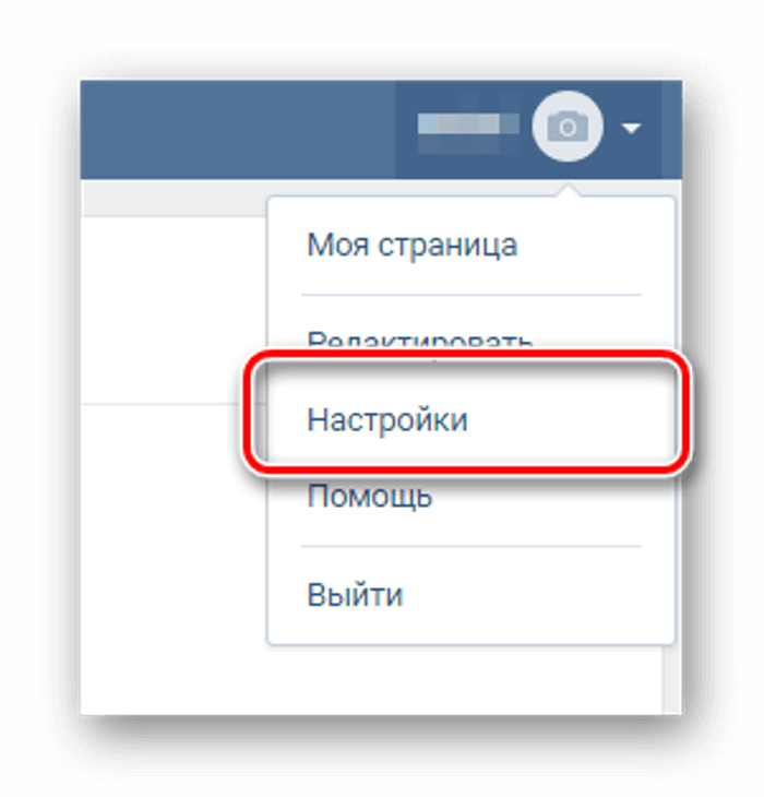 C:\Users\Ларионов АА\Desktop\вк\вк\Gmail\Perehod-k-stranitse-nastroyki-cherez-glavnoe-menyu-VKontakte.png
