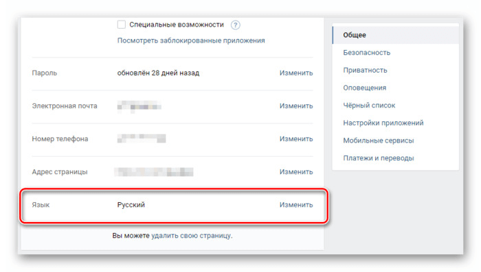 C:\Users\Ларионов АА\Desktop\вк\вк\Gmail\Poisk-punkta-yazyik-v-razdele-obshhee-v-nastroykah-VKontakte.png