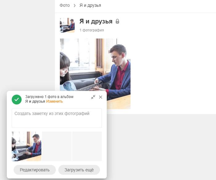 Как добавить фото в одноклассники