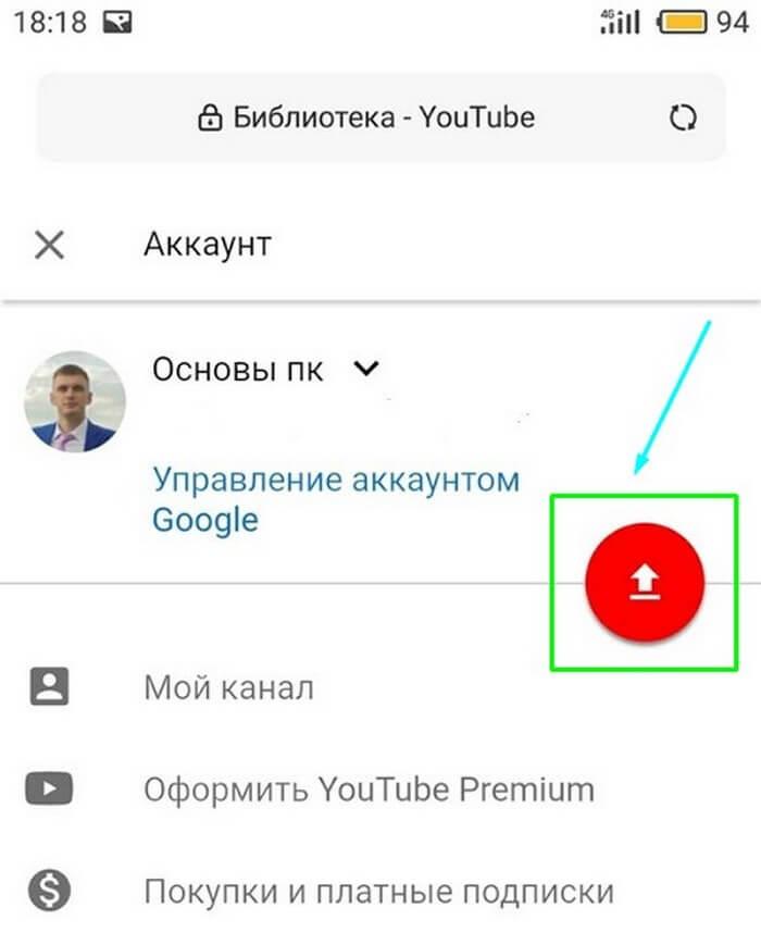 Выкладываем видео в YouTube