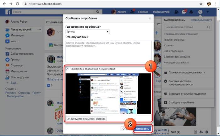 Как написать в службу поддержки фейсбук