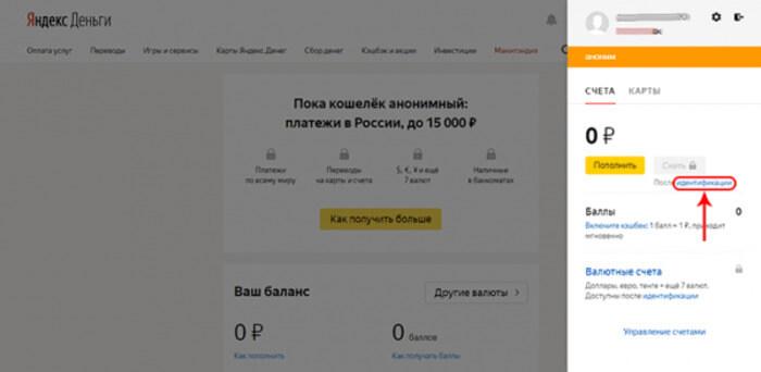 Создание кошелька Yandex Money