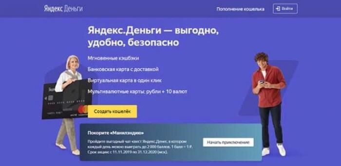 Как создать кошелек Яндекс Деньги