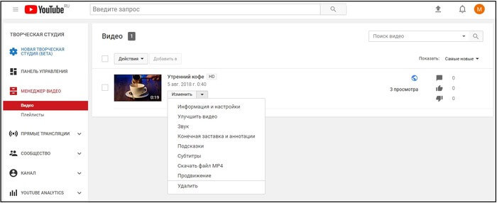 Создаем канал на YouTube