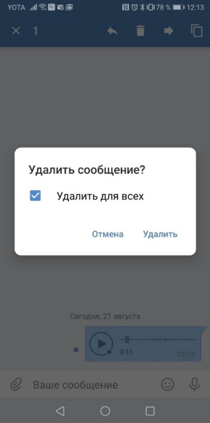 Отправляем голосовое вконтакте
