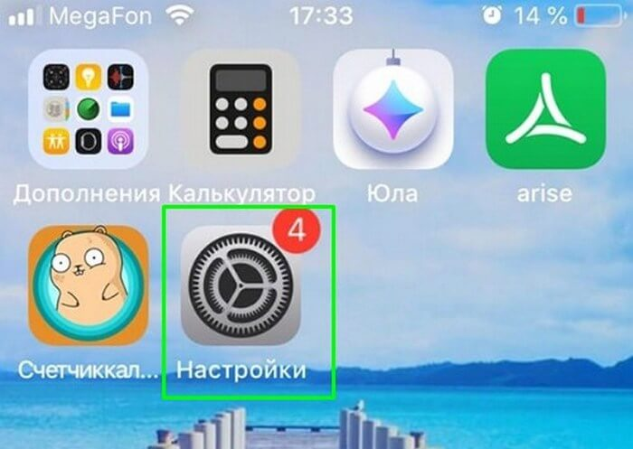 Как отвязать айфон от apple id