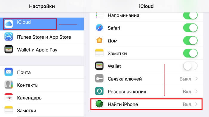 Отвязываем iPhone от эйпл айди