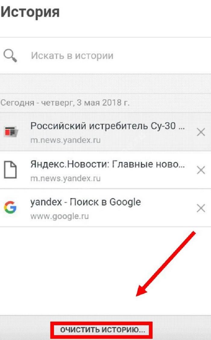 Как очистить историю браузера в телефоне