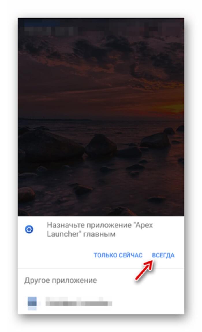 Скрываем приложения на телефоне