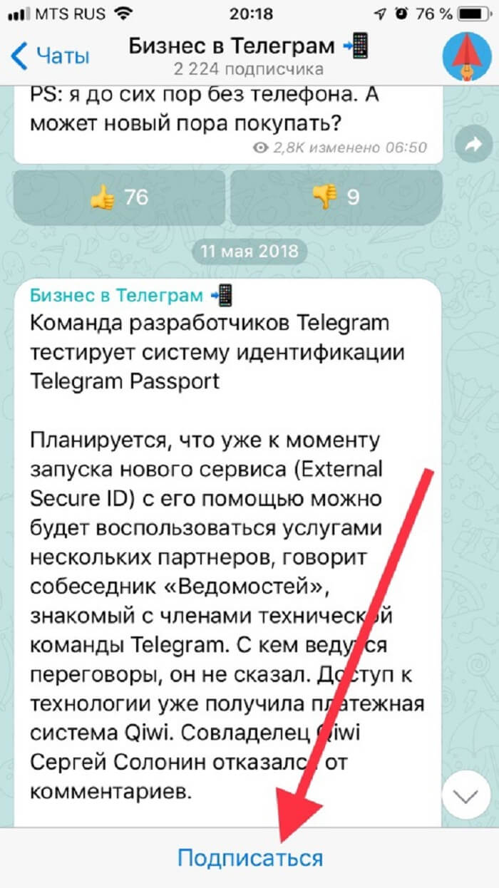 Как подписаться на канал в телеграмме