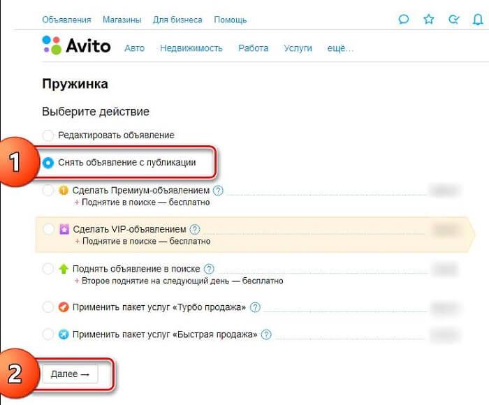 Удаляем объявления на Avito