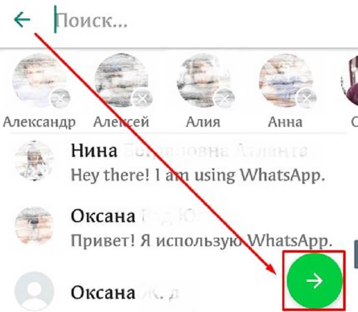 Создаем группу в WhatsApp