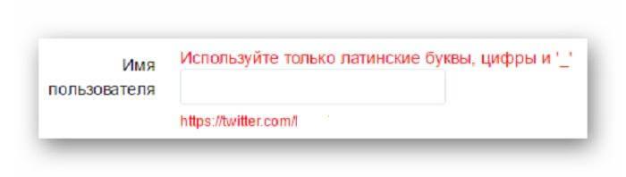 Как в твиттере изменить имя