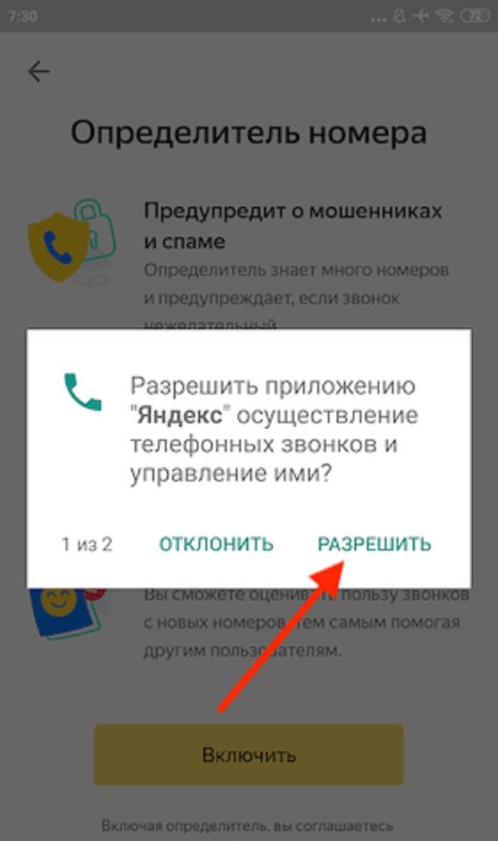 Включаем Yandex определитель номеров
