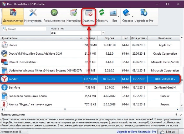 Как удалить браузер яндекс с компьютера