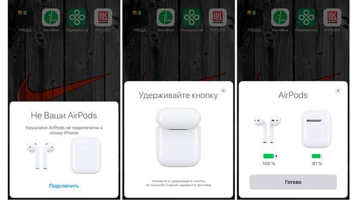 Как подключить airpods к iPhone