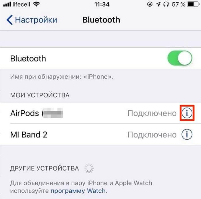 Как настроить AirPods на iPhone