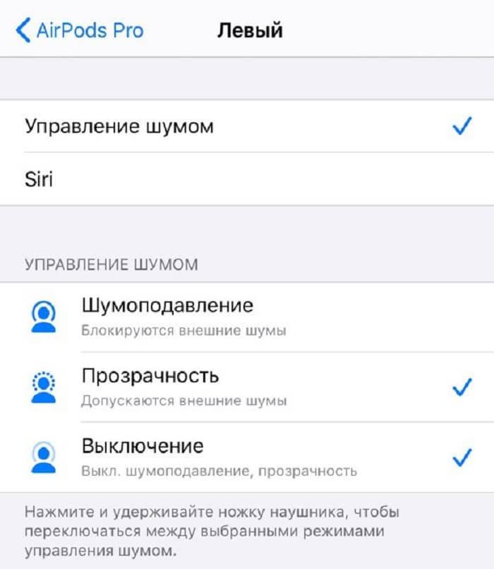 Настройка AirPods на айфоне