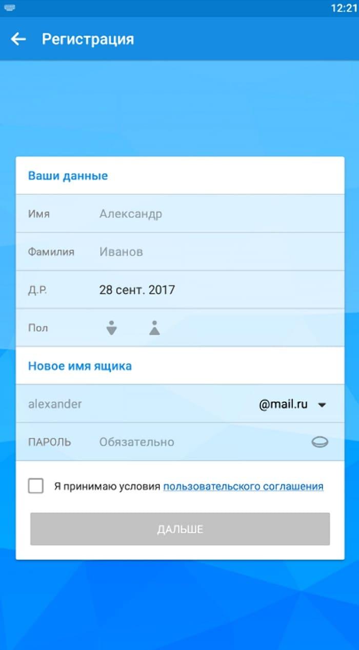 Создаем электронные почты на мобильном
