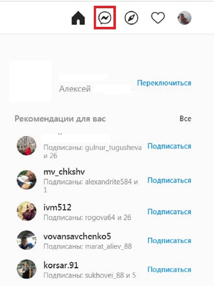 Как удалить сообщение в инстаграме