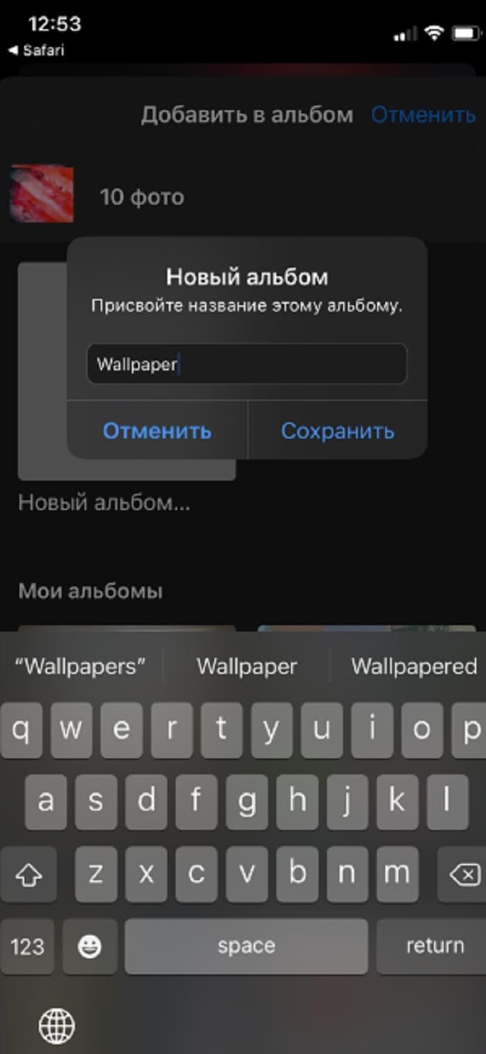 Как поменять обои на айфоне