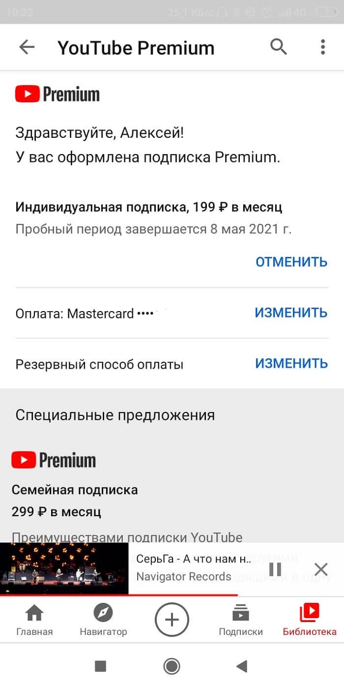 Отключаем YouTube Premium