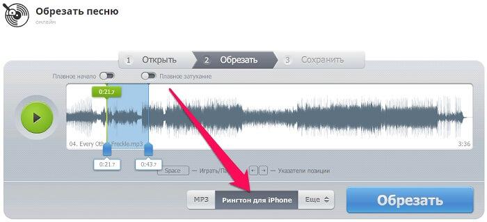 Как на айфоне поставить песню на звонок
