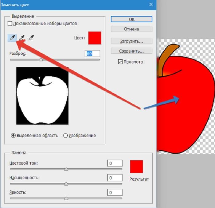 Как в фотошопе изменить цвет объекта