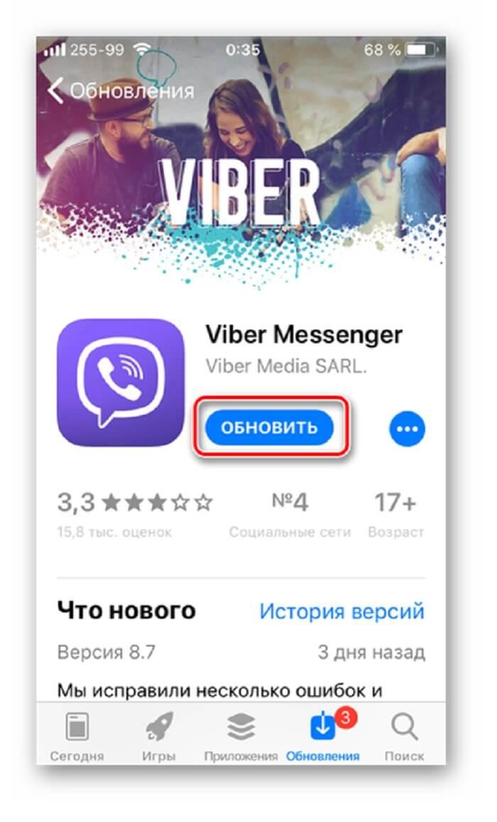 Обновление приложений на айфоне