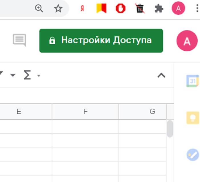 Что такое гугл таблицы