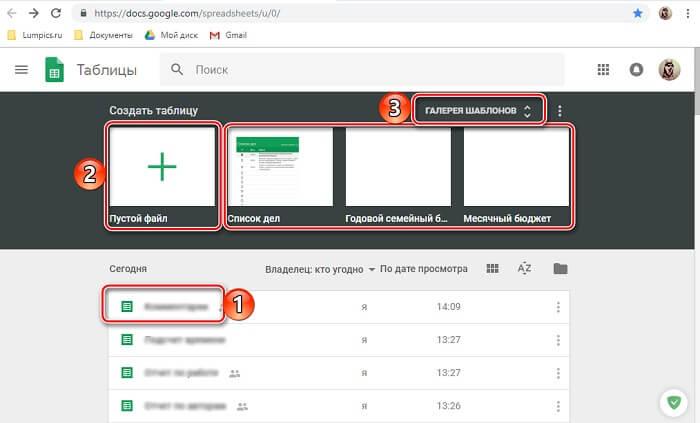Как открыть доступ к гугл таблице