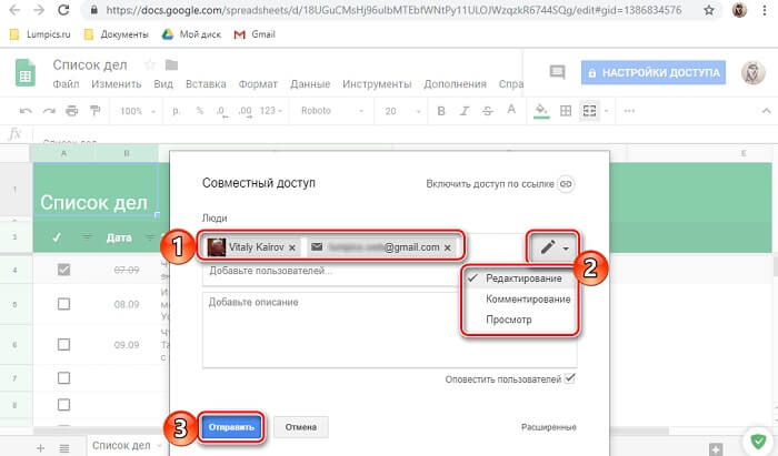 Открываем доступы к Google-таблице
