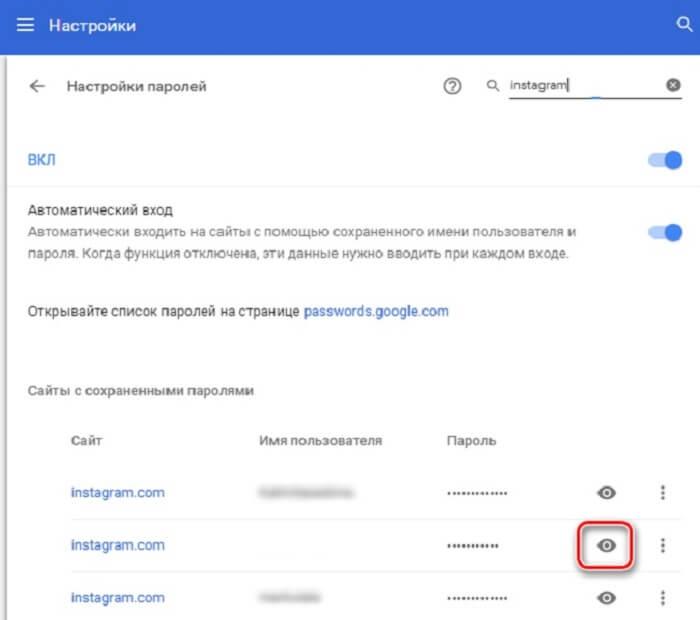 Как в инстаграме посмотреть свой пароль