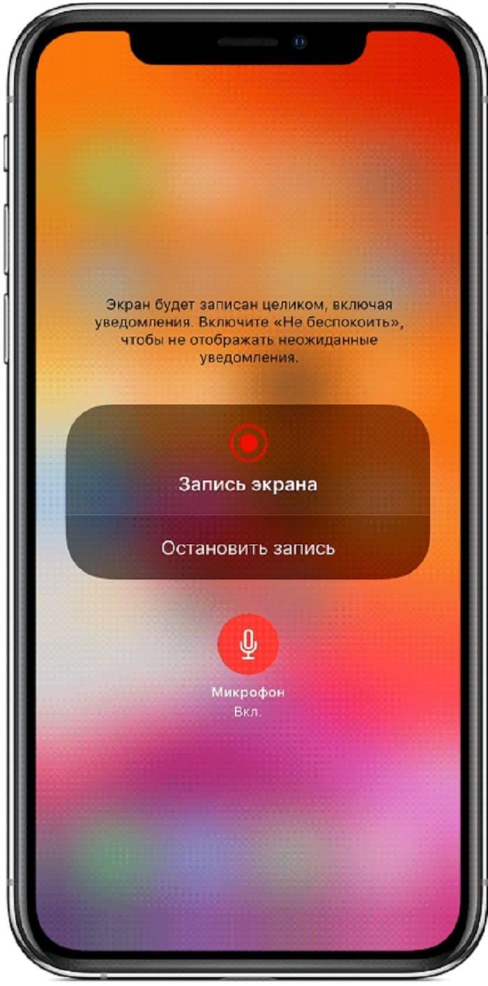 Как на айфоне записать видео с экрана