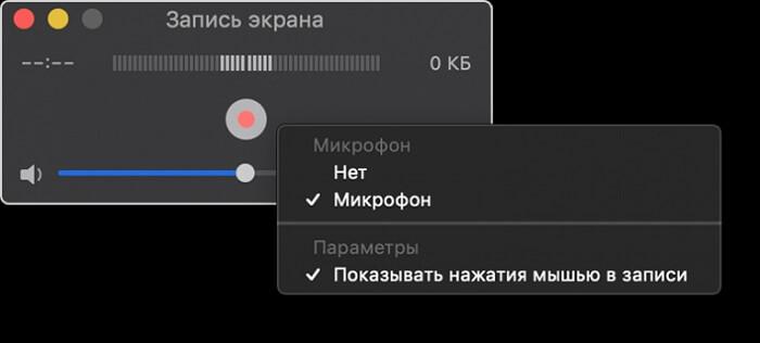 Видеозапись с экрана на iPhone