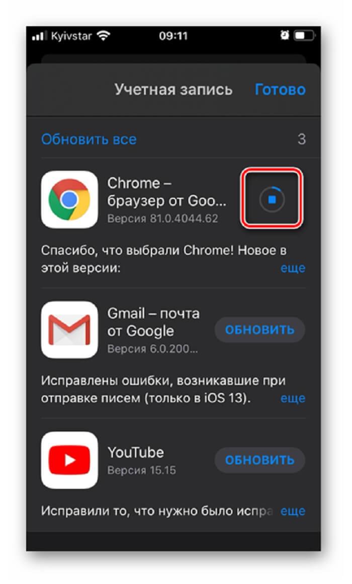 Как обновить приложение на айфоне